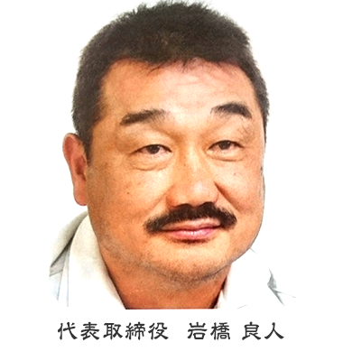 代表取締役  岩橋 良人